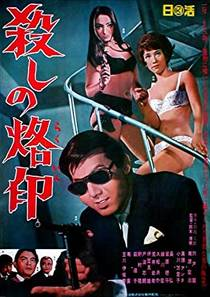 Picture of a movie: Branded To Kill