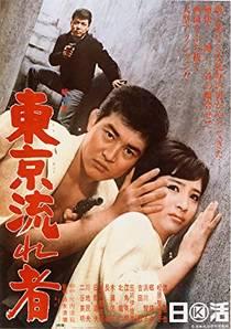 Picture of a movie: Tôkyô Nagaremono