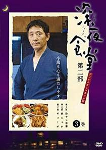 Picture of a TV show: Midnight Diner