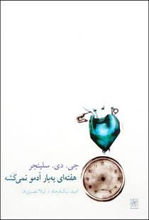 Picture of a book: هفتهای یه بار آدمو نمیکشه