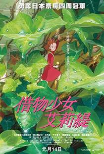 Picture of a movie: Arrietty