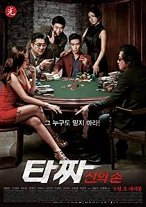 Picture of a movie: Tazza: The Hidden Card