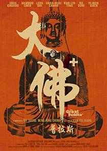 Picture of a movie: The Great Buddha+