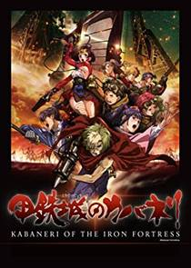 Picture of a TV show: Kotetsujo No Kabaneri