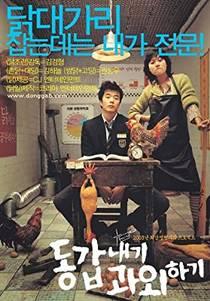 Picture of a movie: Donggabnaegi Gwawoehagi