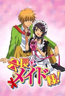 Picture of a TV show: Maid Sama!
