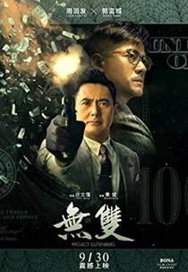 Picture of a movie: The Counterfeiter