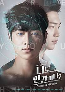 Picture of a TV show: Are You Human Too?