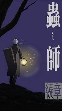 Picture of a TV show: Mushishi: Zoku-Sho