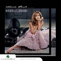 Picture of a band or musician: Nawal Al Zoghbi