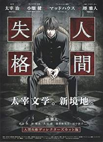 Picture of a TV show: Aoi Bungaku Series