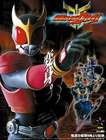 Picture of a TV show: Kamen Rider Kuuga