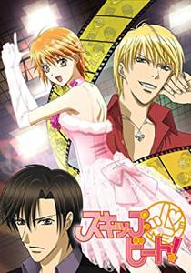 Picture of a TV show: Skip Beat!