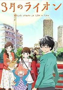 Picture of a TV show: March Comes In Like A Lion