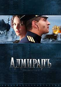 Picture of a movie: Admiral