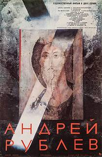 Picture of a movie: Andrei Rublev