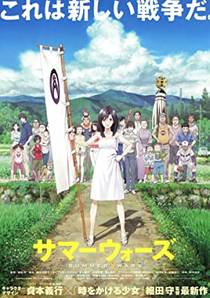 Picture of a movie: Summer Wars
