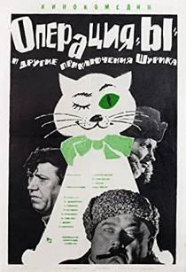 Picture of a movie: Operatsiya 'y' I Drugie Priklyucheniya Shurika