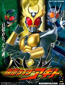 Picture of a TV show: Kamen raidâ Agito