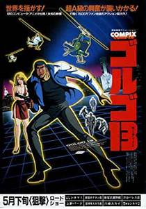 Picture of a movie: Golgo 13: The Professional