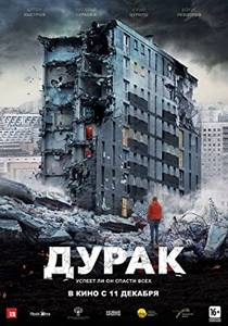 Picture of a movie: Durak