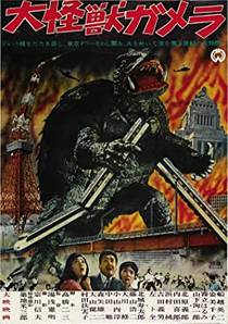 Picture of a movie: Gamera