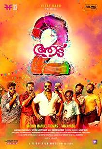 Picture of a movie: Aadu 2