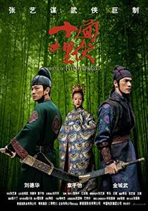 Picture of a movie: House Of Flying Daggers