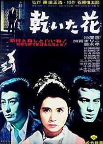Picture of a movie: Pale Flower