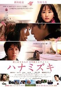 Picture of a movie: Hanamizuki
