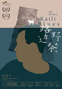 Picture of a movie: Kaili Blues