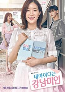 Picture of a TV show: My Id Is Gangnam Beauty