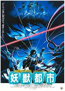 Picture of a movie: Wicked City