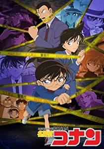 Picture of a TV show: Detective Conan