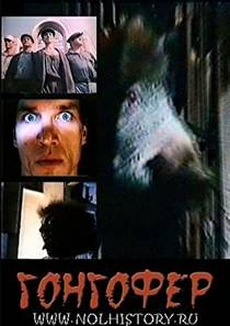 Picture of a movie: Gongofer