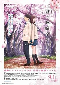 Picture of a movie: I Want To Eat Your Pancreas