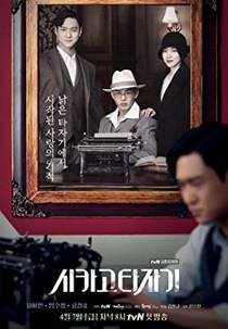 Picture of a TV show: Chicago Typewriter