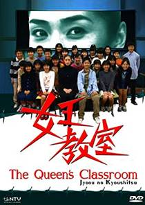 Picture of a TV show: The Queen's Classroom