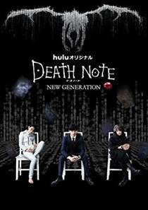 Picture of a TV show: Death Note: New Generation