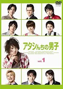 Picture of a TV show: Atashinchi No Danshi