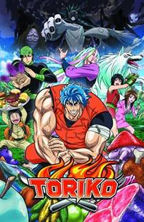 Picture of a TV show: Toriko