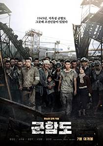 Picture of a movie: The Battleship Island