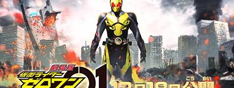 Image of Kamen Rider Zero-One: The Movie