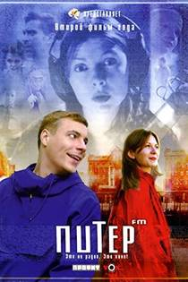 Picture of a movie: Piter Fm