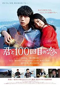 Picture of a movie: The 100th Love With You