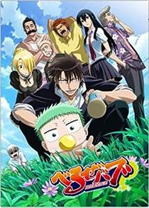 Picture of a TV show: Beelzebub