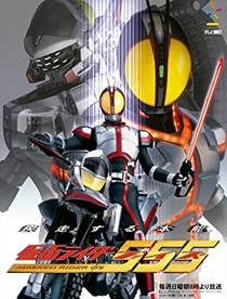 Picture of a TV show: Kamen Rider Faiz