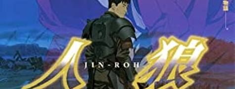 Image of Jin-Roh: The Wolf Brigade