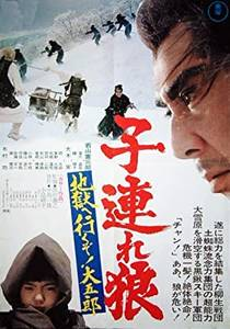 Picture of a movie: Lone Wolf And Cub: White Heaven In Hell