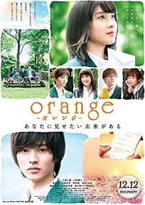 Picture of a movie: Orange